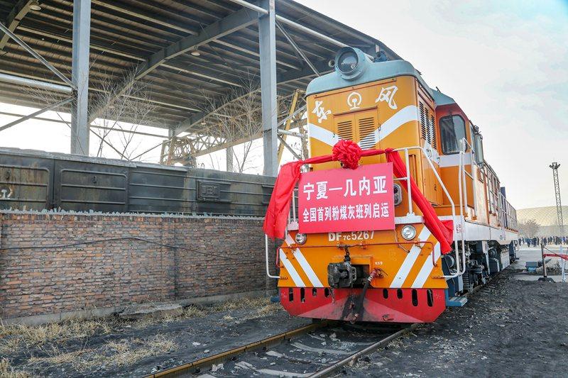 全国首列粉煤灰多式联运出口班列正式发运