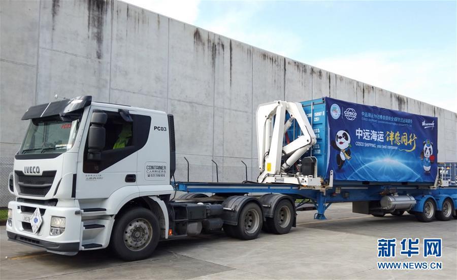 (国际)(1)第三届进博会新西兰参展商品起运